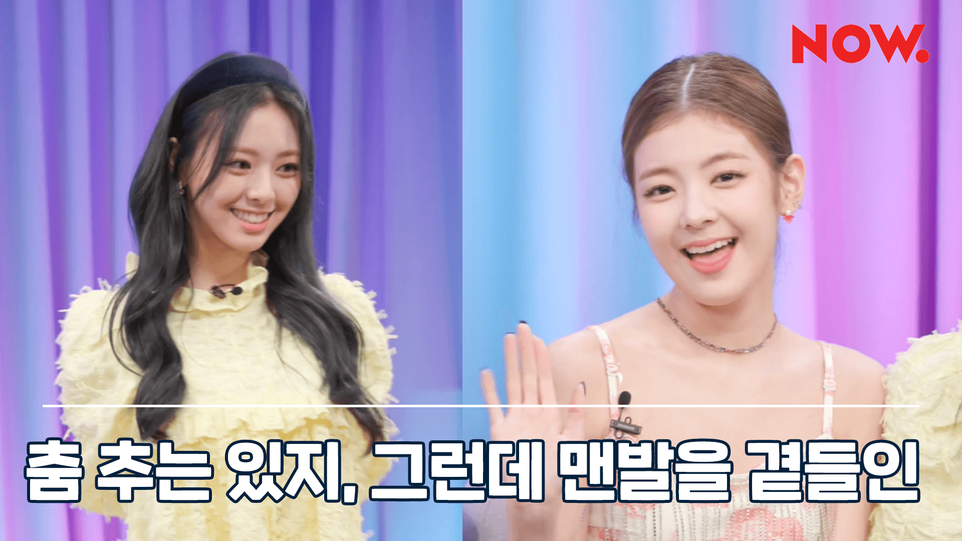 "ITZY(있지) ""bㅣㄴ틈있지"" EP.15 Highlight : Dancing ITZY!"