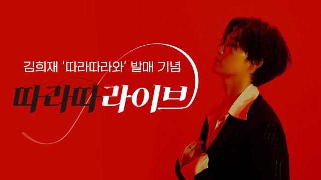 [김희재] '따라따라와' 발매기념 따라따라이브👣