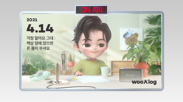 [SUBS] Don't Worry : Whenever I Sit Down, My Whole Body Starts Aching | #wooAlog (2021.04.14)