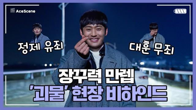 최대훈, '괴물' 촬영 현장 비하인드★
