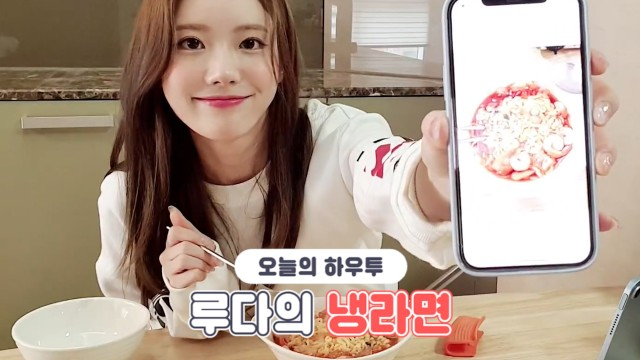 [VPICK! HOW TO in V] 루다의 냉라면🍜❄️(HOW TO COOK LUDA's Cold ramen)