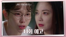 미스 몬테크리스토 44회 예고 (KBS20210415방송)