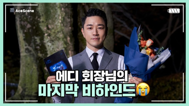 태인호, '시지프스' 마지막 촬영 현장 비하인드★