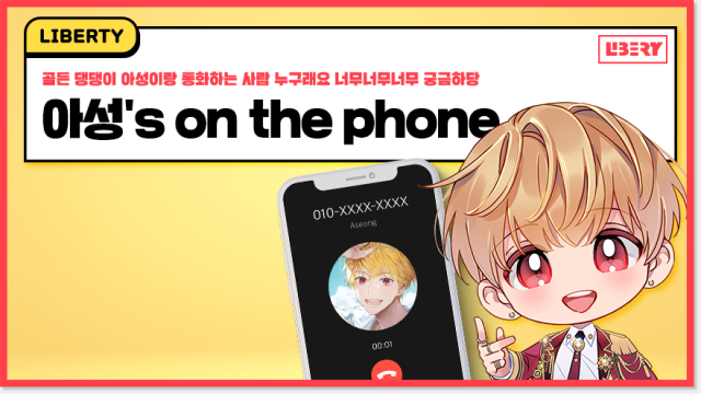 [LIBERTY] 아성's on the phone [ENG/JPN SUB]