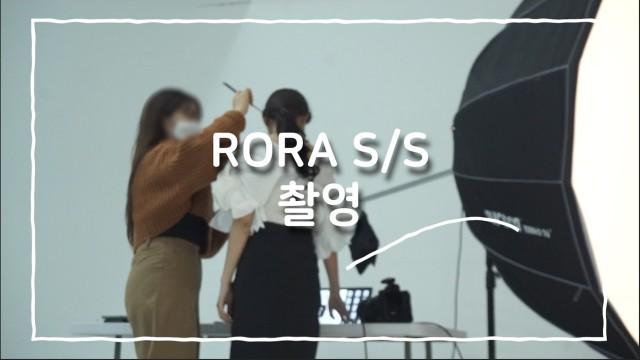 [INFLUENCER] 모델 서주영 RORA 촬영