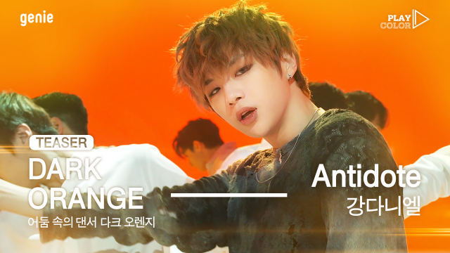 [PLAY COLOR Teaser] 강다니엘 - Antidote l 2021.04.16 17:00 KST