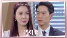 미스 몬테크리스토 45회 예고 (KBS20210416방송)