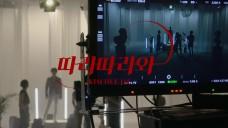 KIM HEE JAE | 'Follow Me' MV MAKING FILM PART.1