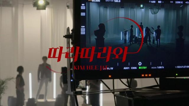 김희재 | '따라따라와 (Prod. by 영탁)' MV MAKING FILM PART.1
