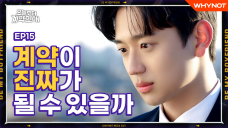 It was a contract, but real love [Be My Boyfriend] EP15