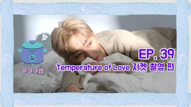 [윤쿠쿠캠 시즌2] Ep.39 윤지성 'Temperature of Love' 자켓 촬영 현장 편