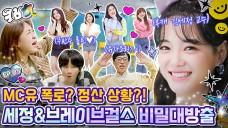 [Comeback HomeTV EP 5] ※Caution of Beauty※ ⚠Sejeong+Rollin'♫ Brave Girls Secret Talk♩♫