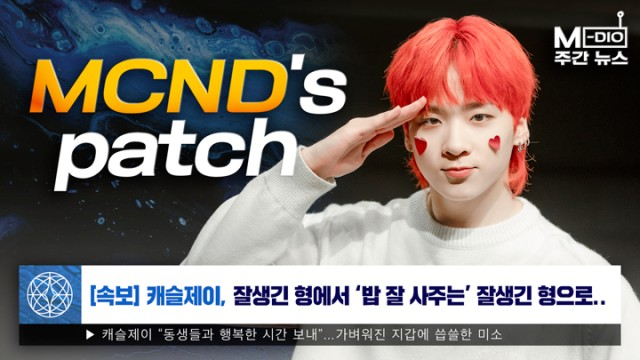 [M-DIO 시즌3. 주간 뉴스] MCND's patchㅣ캐슬제이 기자