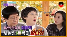 [Destiny Exchange]EP1Yang-RakChoi There is no wealth bok at all?!