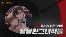 🔴후방주의🔴달달한그놈 스핀오프 19금 BL 오디오 드라마[ 달달한 그녀석들] 오픈!