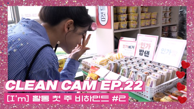 [CLEAN CAM] ep.22 김세정(KIM SEJEONG) 2nd MINI ALBUM [I'm] 활동 첫 주 비하인드 #2