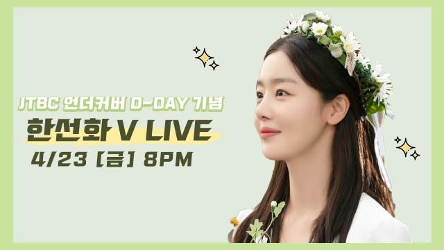 [한선화] JTBC <언더커버> D-DAY 기념!🥳 깜짝 V LIVE😍