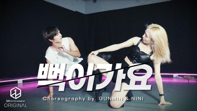 GUNMIN X NINI - 뻑이가요 (Choreography by. NINI)