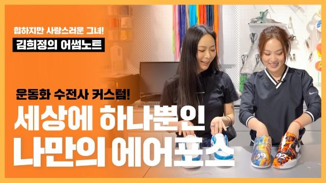 김희정의 하나뿐인 신발 만들기 🎨 나이키 에어포스 커스텀 도전! 🔥