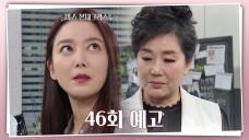 미스 몬테크리스토 46회 예고 (KBS20210419방송)
