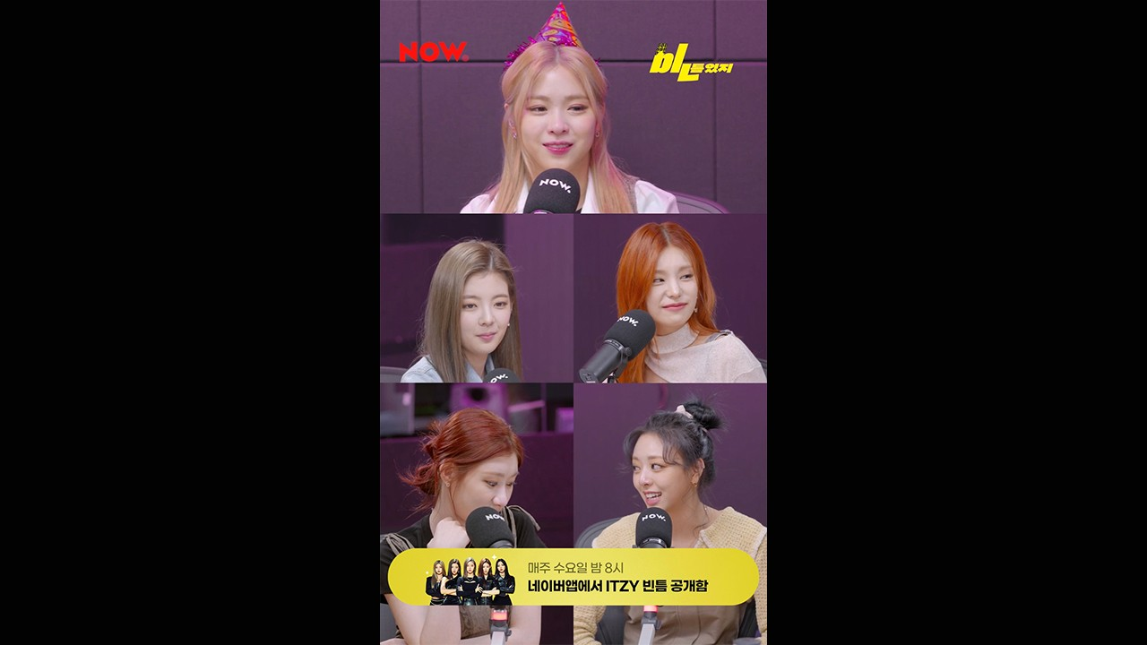 """ITZY(있지) """"bㅣㄴ틈있지"""" EP.16 (FULL Ver.)"""