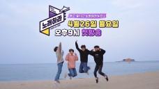 [W24] 먹고 즐기고 노래하라 (teaser 1)