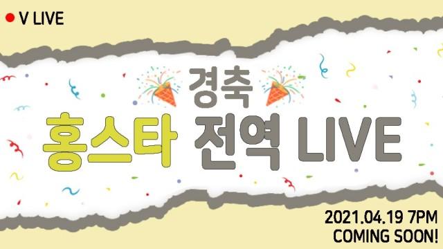 🎉경축🎉 홍스타 전역 LIVE