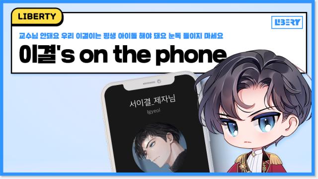 [LIBERTY] 이결's on the phone [ENG/JPN SUB]