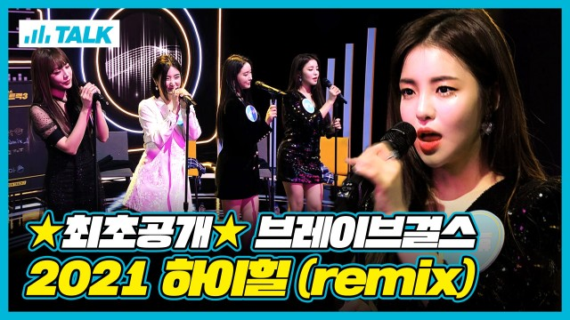 [히든트랙3] 브레이브걸스 또 역주행각?! 하이힐 Remix 버전 최초공개와 비하인드 토크까지!
