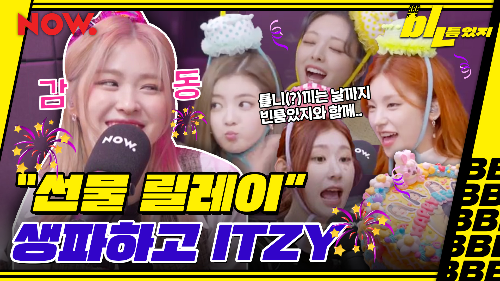 "ITZY(있지) ""bㅣㄴ틈있지"" EP.16 Highlight : Gift relay for Ryujin B-day"