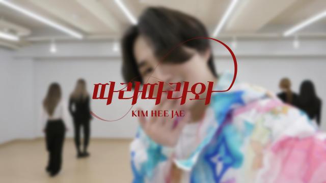 김희재 | '따라따라와 (Prod. by 영탁)' Dance Practice (Follow Ver.)