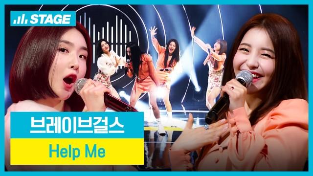 [히든트랙3] 브레이브걸스(BraveGirls) - 히든트랙 1위곡🏆 'Help Me'