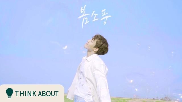 [Teaser] 서성혁(SEO SUNG HYUK) - 봄소풍(Spring Picnic)