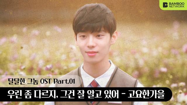고요한가을 - 우린 좀 다르지, 그건 잘 알고 있어 [달달한 그놈(The Sweet Blood)] - OST Part.01
