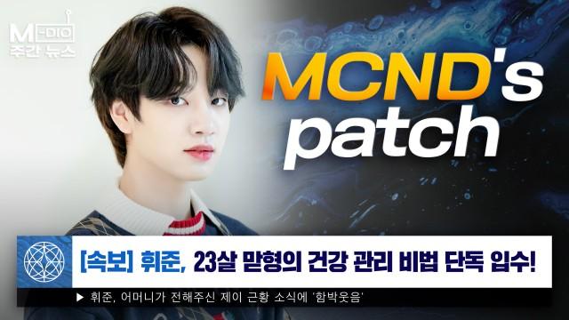 [M-DIO 시즌3. 주간 뉴스] MCND's patchㅣ휘준 기자