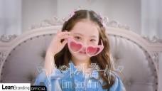 임서원 (LIM SEO WON) - 어깨춤 ( Shoulder Dance ) Offcial MV