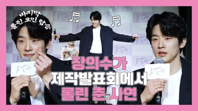 [장의수/Jang Eui Su] 뭐? 의수가 제작발표회에서 롤린을 춘다고?!?