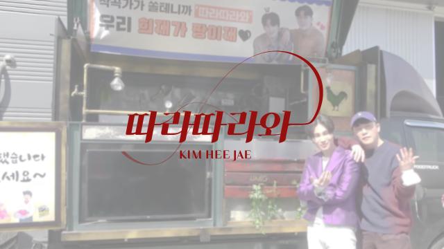 김희재 | '따라따라와 (Prod. by 영탁)' MV MAKING FILM PART.2
