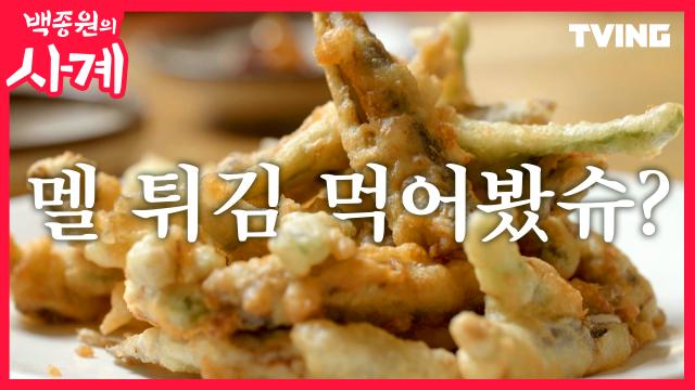 [백종원의 사계] 지금 제철인 먹킷리스트 알려드림 (맛이 아주 '멜'도 안됨..)