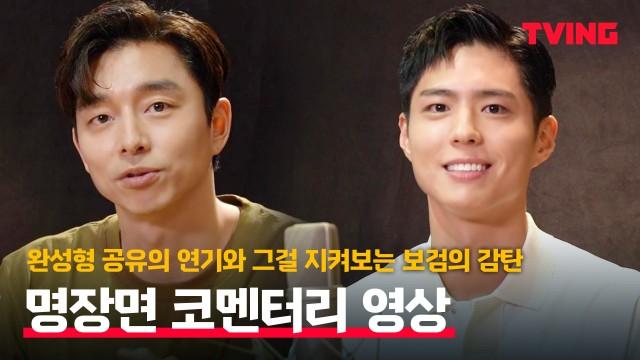 """[서복] """"모든 순간이 좋았다"""" 공유, 박보검, 이용주 감독이 말하는 명장면 코멘터리 영상"""