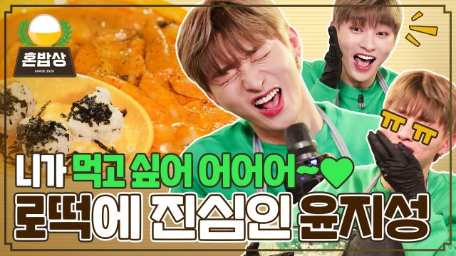 로떡은 못참지! 꾸우덕 로제떡볶이에 주먹밥 한입 크-🤤 윤지성의 쿡방 +먹방👨🍳