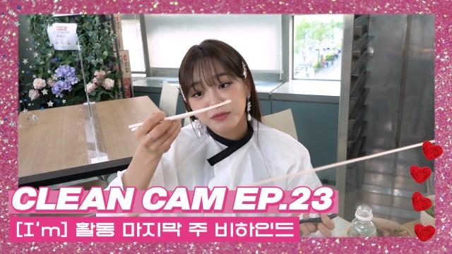 [CLEAN CAM] ep.23 김세정(KIM SEJEONG) 2nd MINI ALBUM [I'm] 활동 마지막 주 비하인드