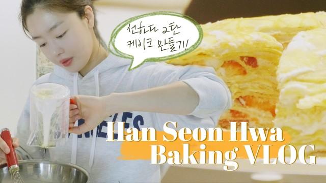 #한선화 VLOG   선.하.다 2탄 홈베이킹 : 크레이프 케이크 만들기   서프라이즈 선물   #언더커버 D-1W