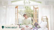 [MV] 서성혁(SEO SUNG HYUK) - 봄소풍(Spring Picnic)