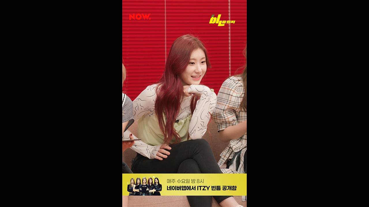 """ITZY(있지) """"bㅣㄴ틈있지"""" EP.17 (FULL Ver.)"""