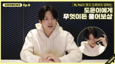 [Helping Dowoon] Ep.6 My Day Asks, Dowoon Answers QnA Time