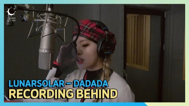 LUNARSOLAR(루나솔라) 'DADADA' 녹음 비하인드