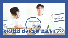 [JJIN'HYUK+] LEE JIN HYUK's profile updated