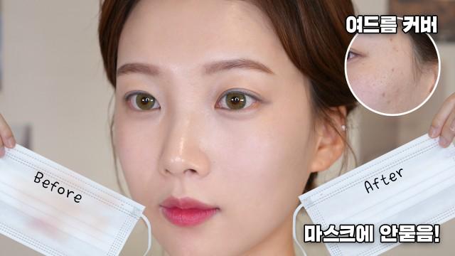 마스크에 파운데이션, 쿠션 안묻게 바르는 법♡ (여드름커버, 피부좋아보이는법)