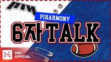 P1Harmony (피원하모니) [DISHARMONY : BREAK OUT] SPECIAL CLIP : 6자 토크
